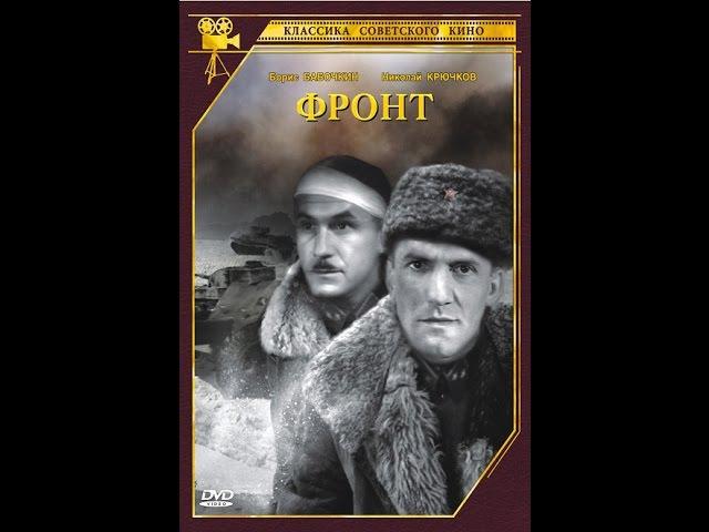Фронт 1943 с Крючковым Чирковым Бабочкиным