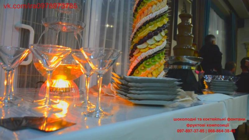 09 10 16р Шоколадний фонтан композиція 2 коктейльних ресторан Прованс с Підгір'я