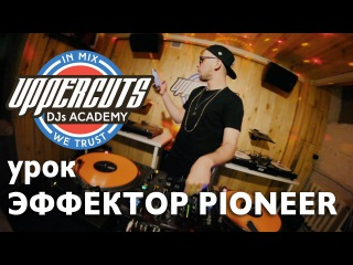 UPPERCUTS DJs Academy - Эффектор Pioneer