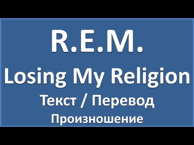 R.E.M. - Losing My Religion - текст, перевод, транскрипция