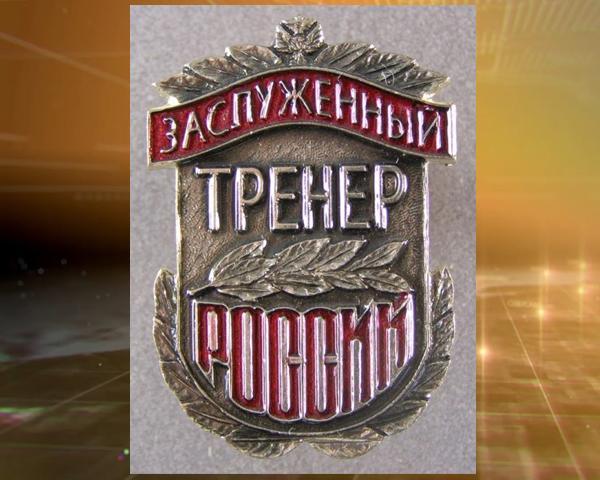 Поздравление звания заслуженного тренера россии из-за