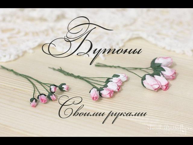 Бутоны роз своими руками. Цветы из бумаги. Скрапбукинг.