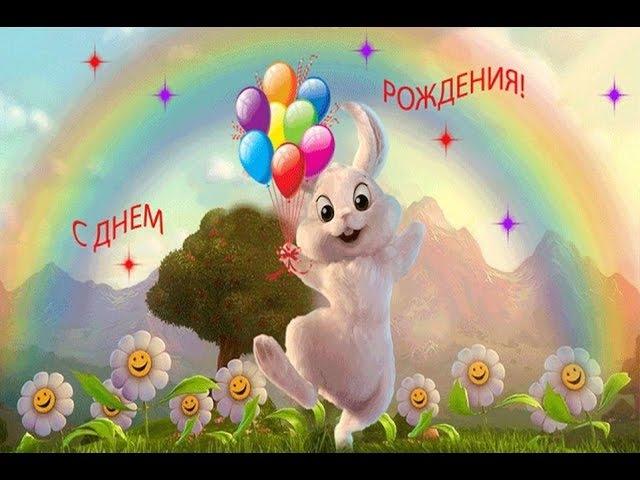 Мультяшное поздравление с Днём рождения для ребёнка HD