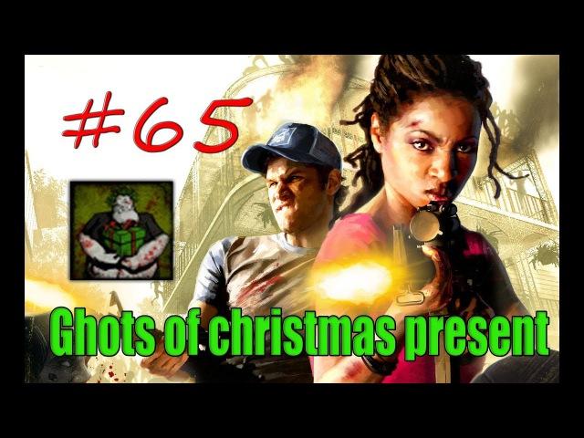 65 Left 4 Dead 2 Достижение Ghots of christmas present