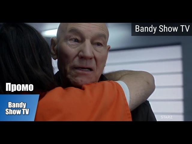Блант говорит / Bling Talk / 2 Сезон / 5 Серия - Промо HD