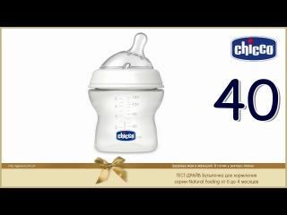 Тест драйв #40 детской бутылочки для кормления CHICCO серии Natural Feeling 0-4м