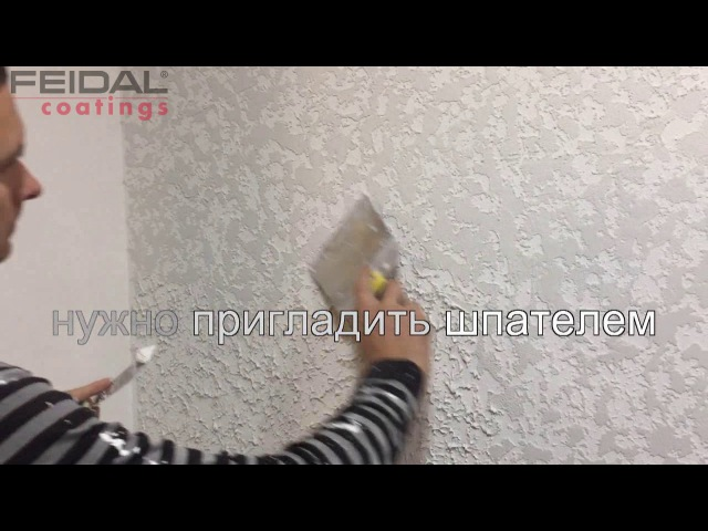 Видео урок по нанесению декоративной штукатурки FEIDAL