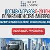 ООО Буллет-Логистик,ООО БроварыАвтотранс