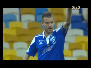 Черноморец - Динамо - 0:1. Гол: Андрей Ярмоленко (2')