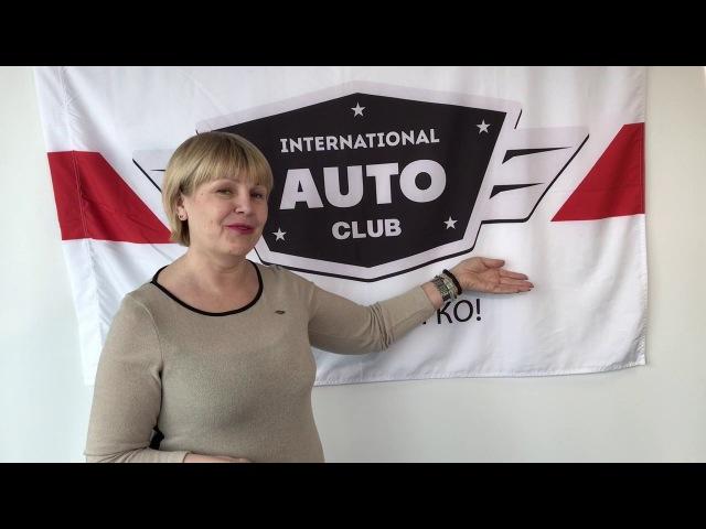 Как я стала золушкой из сказки Елена Филипова International Auto Club Отзыв