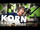 Korn 'Here to Stay' [acoustic cover by Zilkov ae]