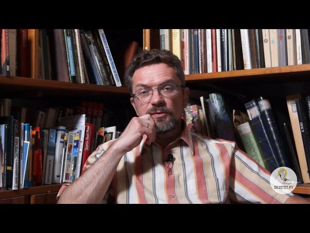 Книга пророка Осии. Глава 4. Библия Профессор Андрей Десницкий.