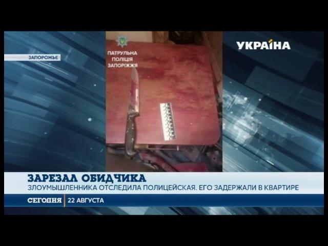 В Запорожье при попытке заступиться за девушку парень зарезал её отца