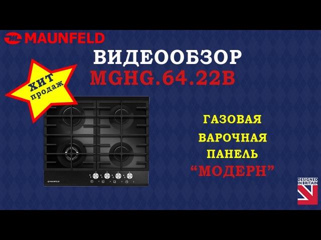 Видеообзор. Варочная панель MAUNFELD MGHG.64.22B