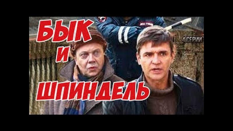 Бык и Шпиндель 3 (4) серия 2014 детектив,комедия Россия