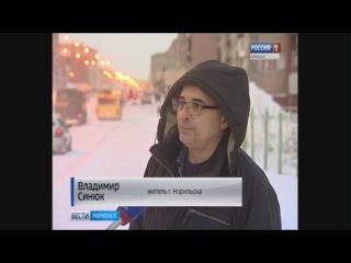 Вести Норильск 01 февраля 2017 года,  (среда)