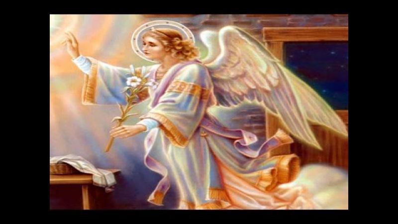 Ангелотерапия Архангел Гавриил Гармонизирует отношения дарует Вдохновение помогает в делах