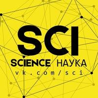 Science|Наука