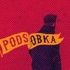 Podsobka - одежда и обувь г.Смоленск