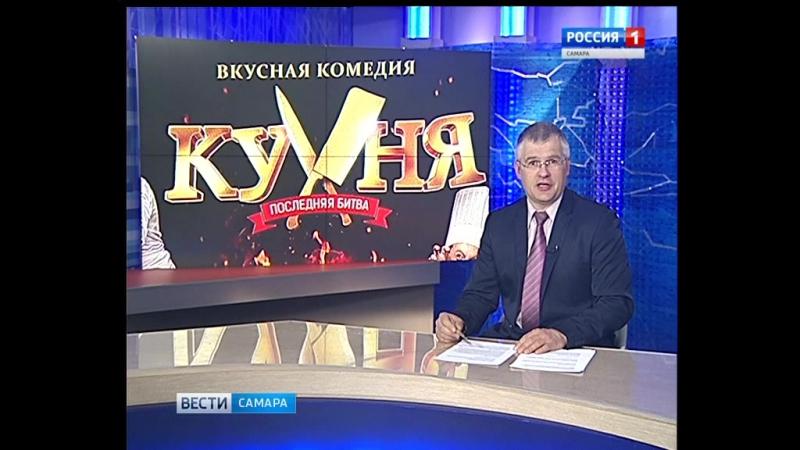 Сюжет о премьере фильма КУХНЯ Последняя битва на Россия 1