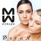 Обложка Босая - 2Маши