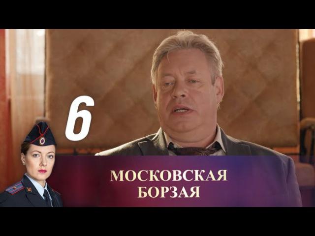 Московская борзая 6 серия 2016 Криминал мелодрама @ Русские сериалы
