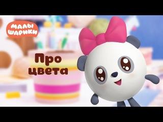 Малышарики - Обучающий мультик для малышей -Про цвета -  Все серии подряд ❤❤💚💙 -