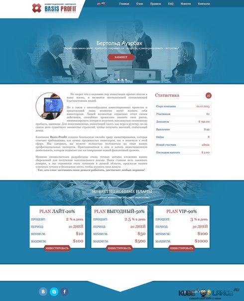 Создание сайта hyip вход на сайт русской компании