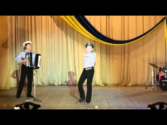 Матросский танец-чечетка Яблочко!