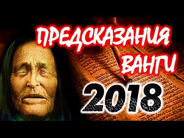 ШОКИРУЮЩИЕ ПРЕДСКАЗАНИЯ ВАНГИ НА 2018 ГОД ДЛЯ РОССИИ И МИРА