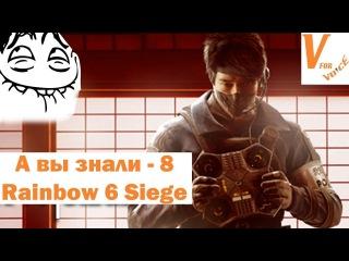 А вы знали - 8 | Rainbow Six Siege