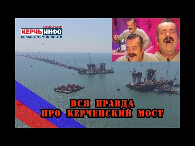 Испанец хохотун рассказал правду про Керченский мост