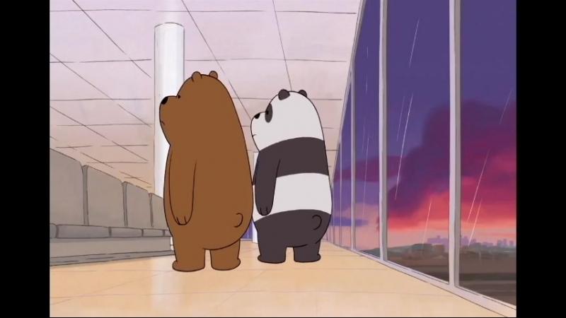 Самые грустные моменты из Мы Обычные Медведи часть 2 We Bare Bears