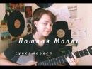 Пошлая Молли - Супермаркет (cover)