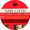 Кофейня Чай Сити Бобруйск