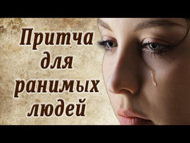 Мудрая Притча для ранимых людей. До слёз. Екклесиаст
