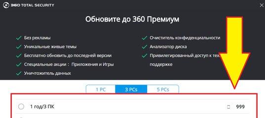 2017 360 premium активации total ключи security Ключ для
