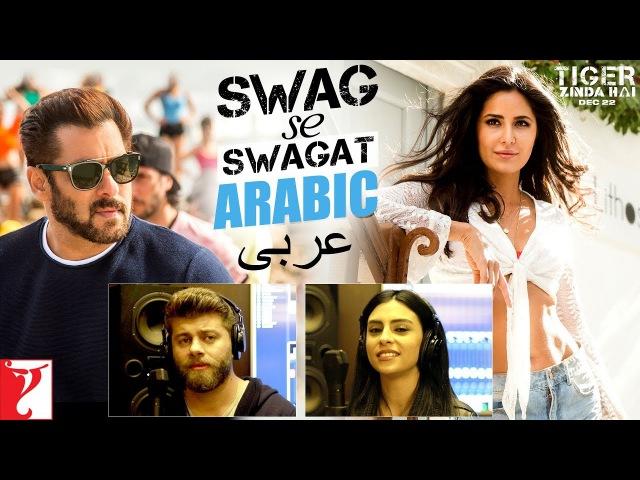 Arabic Swag Se Swagat عربى Song Tiger Zinda Hai Salman Khan Katrina Kaif Rabih Brigitte