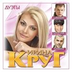 Ирина Круг feat. Алексей Брянцев - Как будто мы  стобой