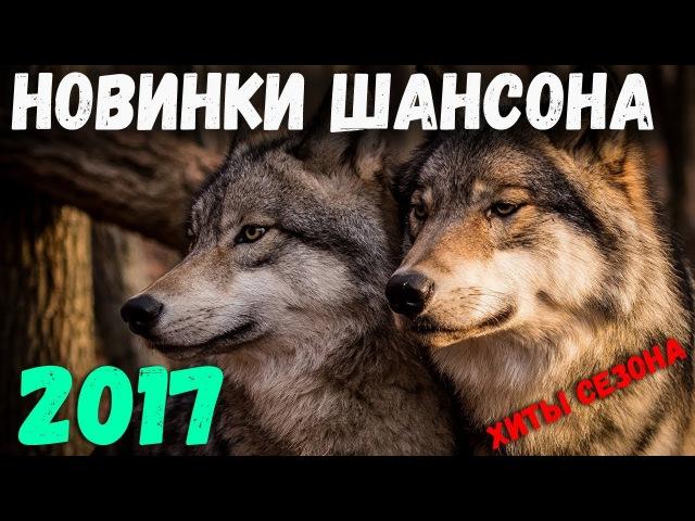 Новинки Шансона Два Хита 2018 Русский Шансон Друганы