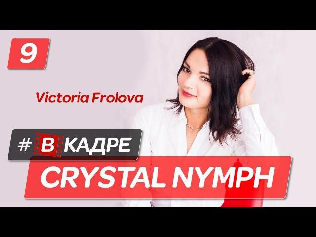 ВКАДРЕ CRYSTAL NYMPH