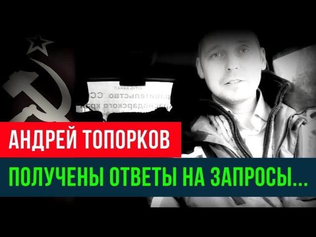 Андрей Топорков получены ответы из прокуратуры и администрации Возрождённый СССР Сегодня