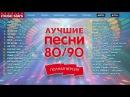 ЛУЧШИЕ ПЕСНИ 80 90 ПОЛНАЯ ВЕРСИЯ Сборник