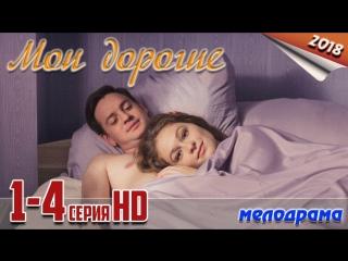 Мои дорогие / HD версия / 2018 (мелодрама). 1-4 серия из 4