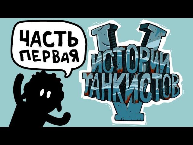 Какие танки лучше Истории танкистов анимация