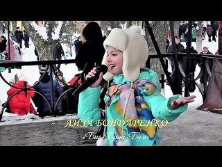 Лиза Бондаренко – «Биг Бада Бум»