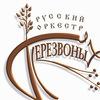 """Русский оркестр """"ПЕРЕЗВОНЫ"""""""