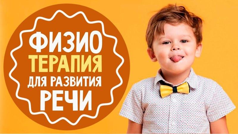 Ребенок не разговаривает помогут физиопроцедуры