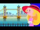 Лондонский мост падает вниз дети песни детская рифма London Bridge Is Falling Down Kids Song