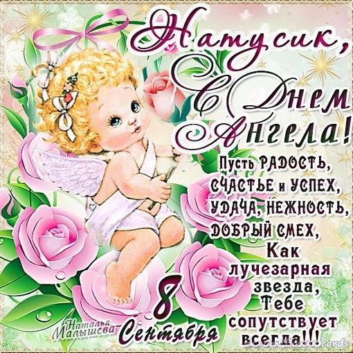 С днем святой натальи открытки поздравления